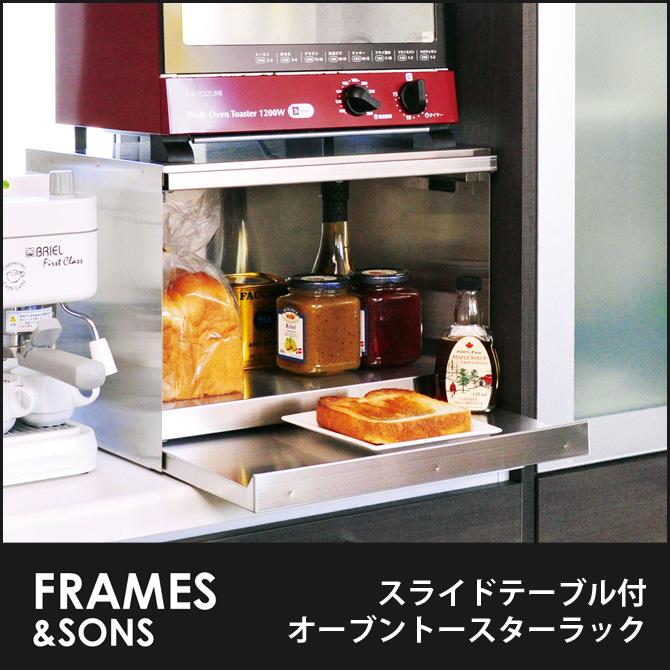 オーブントースターラック スライドテーブル付 DS90 frames&sons ステンレスラック トースター下ラック キッチン収納 棚 食器ラック スパイスラック
