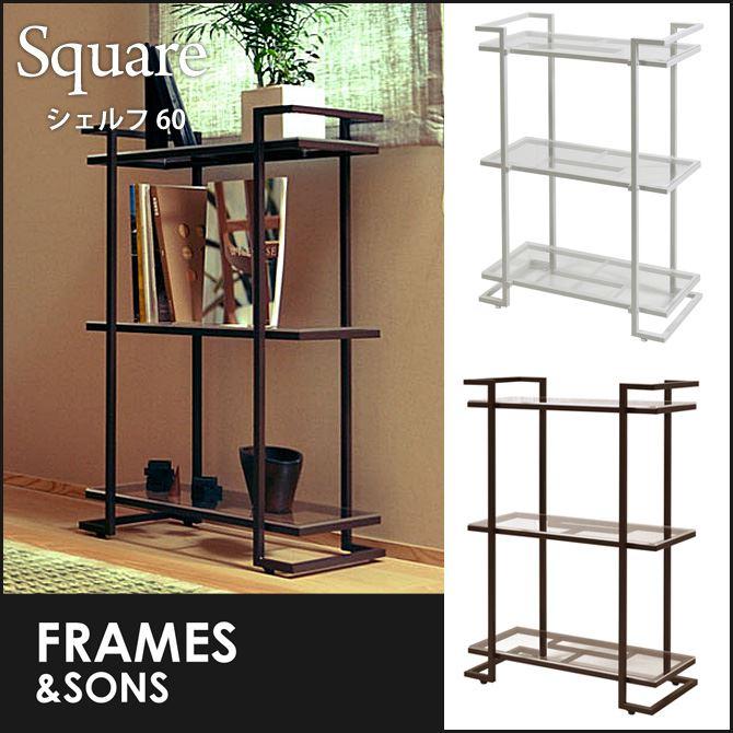 シェルフ 幅60cm AD06 Square frames&sons オープンラック オープンシェルフ 本棚 収納棚 スチールフレーム クリア天板