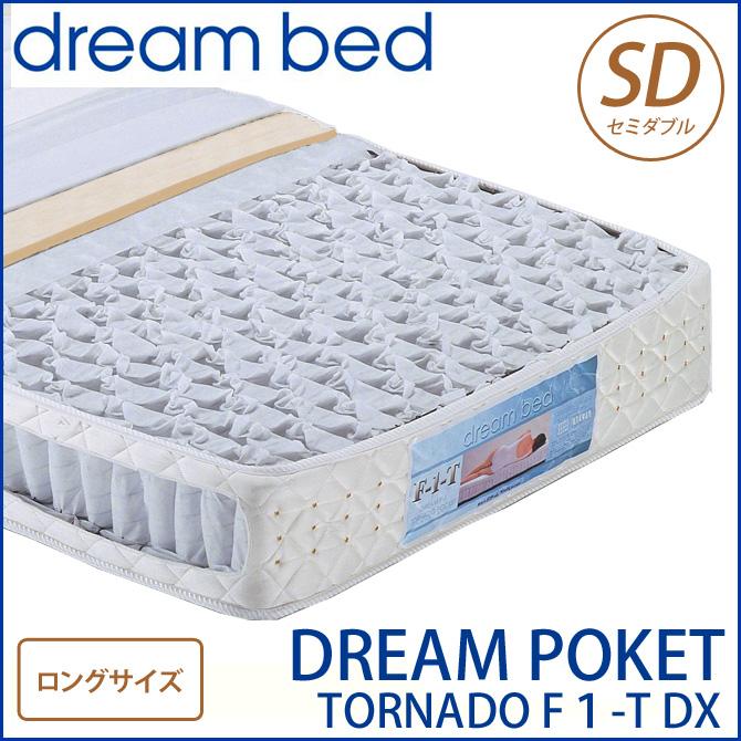[開梱設置無料]ドリームベッド ポケットコイルマットレス ロング セミダブル 「DREAM POCKET TORNADO(F1-T) DX ドリーム228 F1-T DX(213cmロングサイズ) SD(セミダブル) ドリームベッド dreambed マットレス