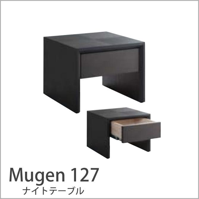 [開梱設置無料]ドリームベッド Mugen Funiture ナイトテーブル No.127 (引き出し付き) ムゲン周辺家具 ドリームベッド dreambed