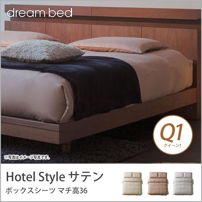 ドリームベッド マットレスカバー クイーン1 ホテルスタイル HS-611 サテン ボックスシーツ Q1サイズ 36H ドリームベッド dreambed マットレス