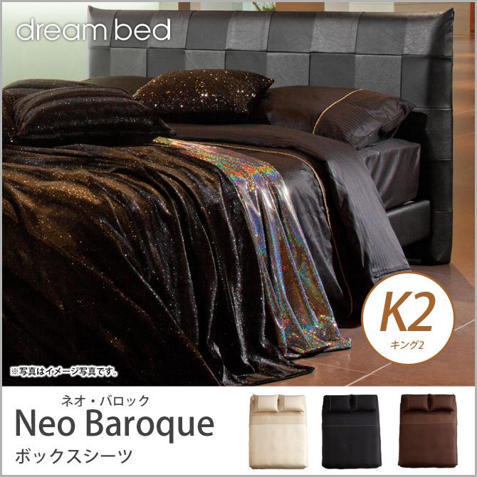 【P10倍★13日10:00~15日23:59】ドリームベッド マットレスカバー Neo Baroque NB-101 ネオ・バロック ボックスシーツ K2サイズ ドリームベッド dreambed マットレス