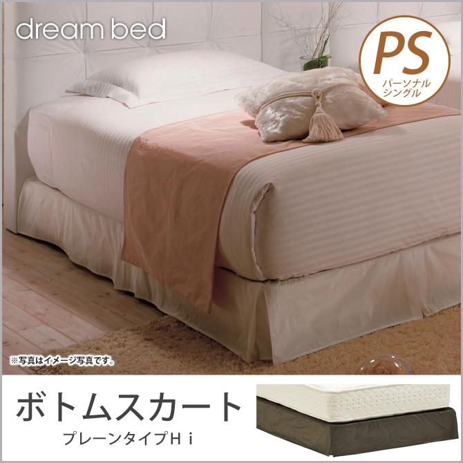 ドリームベッド ボトムスカート BS-800 ボトムスカート プレーンタイプHi PSサイズ ドリームベッド dreambed