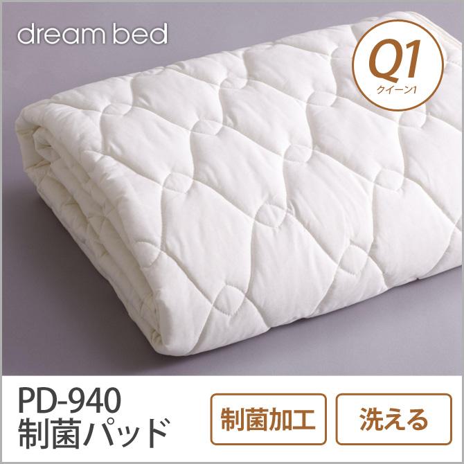 ドリームベッド ベッドパッド クイーン1 PD-940 制菌パッド Q1 敷きパッド 敷きパット ベットパット ドリームベッド dreambed