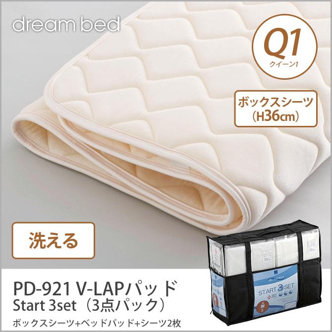 ドリームベッド 洗い換え寝具セット クイーン1 PD-921 V-LAPパッド Q1 Start 3set(3点パック) ボックスシーツ(H36)ベッドパッド+シーツ2枚 ドリームベッド dreambed
