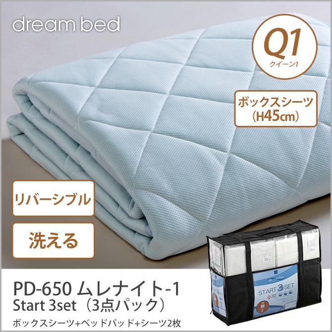 ムレナイト-1 パッド Q1 3set(3点パック) Start 洗い換え寝具セット PD-650 ドリームベッド クイーン1 dreambed ドリームベッド ボックスシーツ(H45)ベッドパッド+シーツ2枚