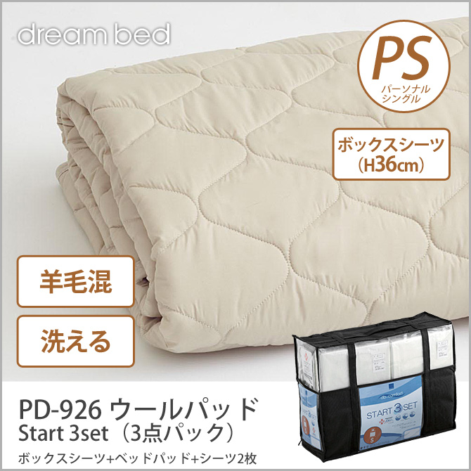 ドリームベッド 洗い換え寝具セット パーソナルシングル PD-926 ウールパッド PS Start 3set(3点パック) ボックスシーツ(H36) 羊毛ベッドパッド+シーツ2枚 ドリームベッド dreambed 一人暮らし 1人暮らし 新生活