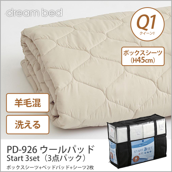 ドリームベッド 洗い換え寝具セット クイーン1 PD-926 ウールパッド Q1 Start 3set(3点パック) ボックスシーツ(H45) 羊毛ベッドパッド+シーツ2枚 ドリームベッド dreambed