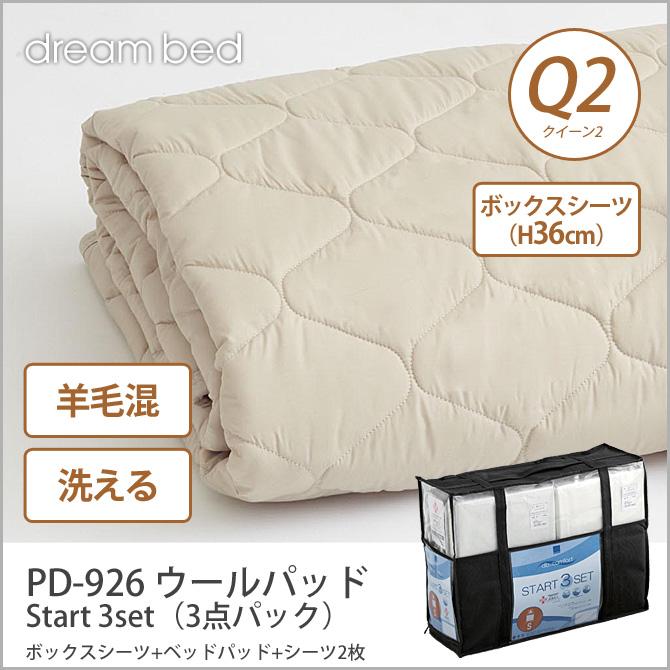 ドリームベッド 洗い換え寝具セット クイーン2 PD-926 ウールパッド Q2 Start 3set(3点パック) ボックスシーツ(H36) 羊毛ベッドパッド+シーツ2枚 ドリームベッド dreambed