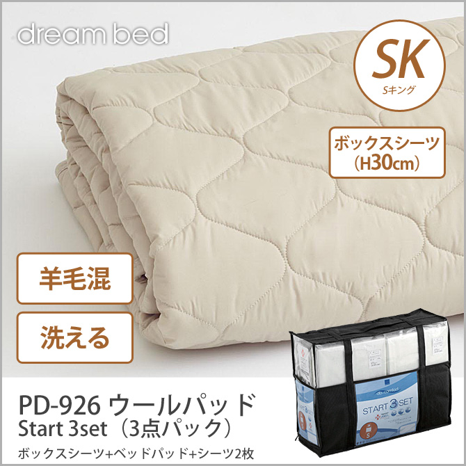ドリームベッド 洗い換え寝具セット SK PD-926 ウールパッド SK Start 3set(3点パック) ボックスシーツ(H30) 羊毛ベッドパッド+シーツ2枚 ドリームベッド dreambed