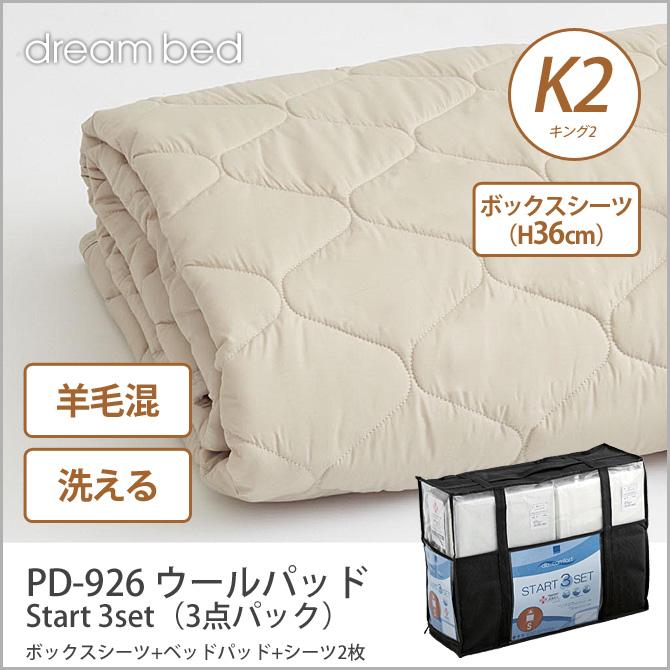 【P10倍★13日10:00~15日23:59】ドリームベッド 洗い換え寝具セット K2 PD-926 ウールパッド K2 Start 3set(3点パック) ボックスシーツ(H36) 羊毛ベッドパッド+シーツ2枚 ドリームベッド dreambed