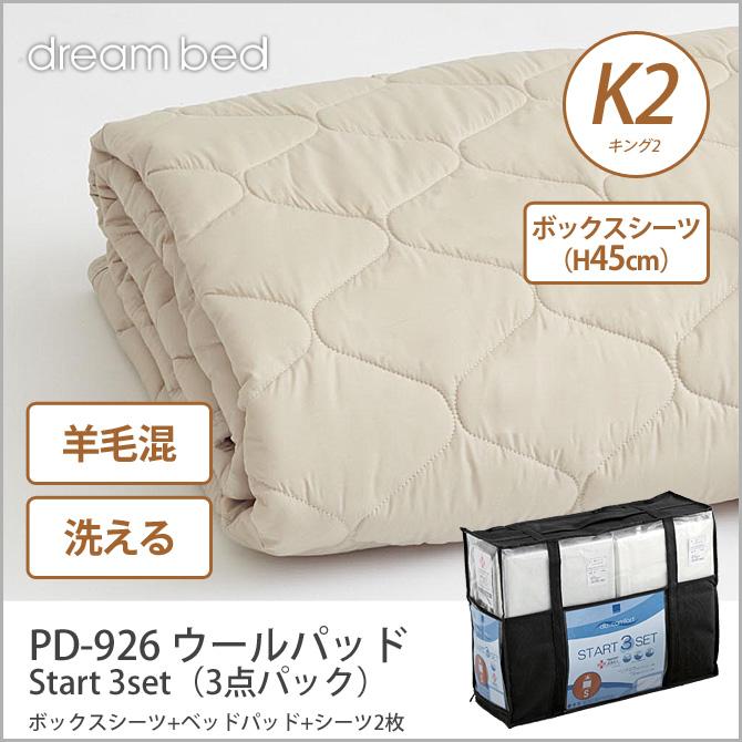 【P10倍★13日10:00~15日23:59】ドリームベッド 洗い換え寝具セット K2 PD-926 ウールパッド K2 Start 3set(3点パック) ボックスシーツ(H45) 羊毛ベッドパッド+シーツ2枚 ドリームベッド dreambed