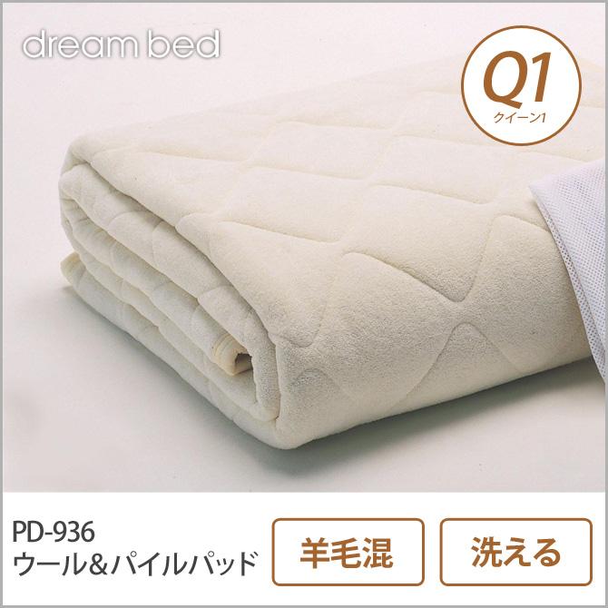 ドリームベッド 羊毛ベッドパッド クイーン1 PD-936 ウール&パイルパッド Q1 敷きパッド 敷きパット ベットパット ドリームベッド dreambed
