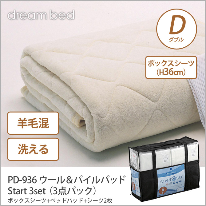 ドリームベッド 洗い換え寝具セット ダブル PD-936 ウール&パイルパッド D Start 3set(3点パック) ボックスシーツ(H36) 羊毛ベッドパッド+シーツ2枚 ドリームベッド dreambed