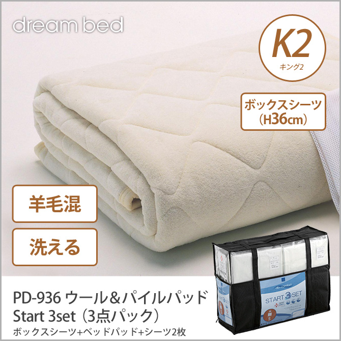 ドリームベッド 洗い換え寝具セット K2 PD-936 ウール&パイルパッド K2 Start 3set(3点パック) ボックスシーツ(H36) 羊毛ベッドパッド+シーツ2枚 ドリームベッド dreambed