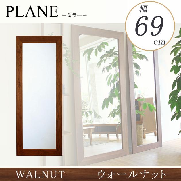 全身鏡 プレーンミラー ウォールナット無垢材 幅69cm ジャンボミラー 日本製 国産 立て掛け 壁掛け 天然木 天然の木目が美しいミラー 姿見 鏡 シンプル 北欧 木製 壁掛け スタンド【送料無料】