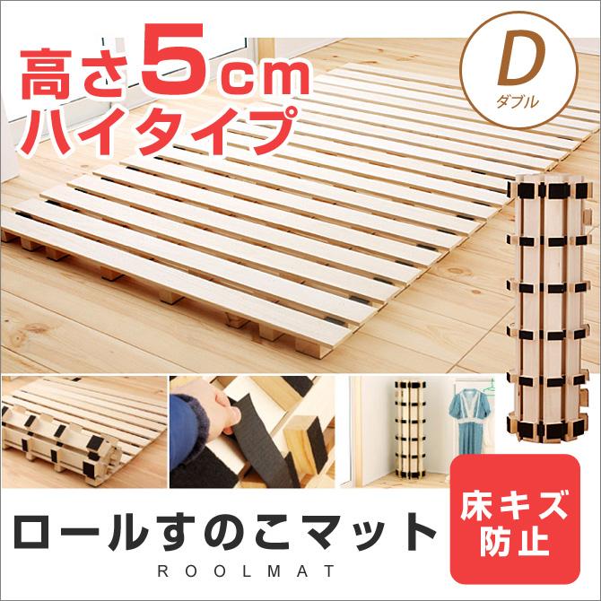 すのこマット 高さ約5cm!ロール式 桐すのこベッド ダブル ※ダブルサイズは2分割 ダブルベッド ダブルベット すのこベット 折畳み 折りたたみ 折り畳み スノコベット 木製ベッド すのこベッド ベット[byおすすめ] 送料無料