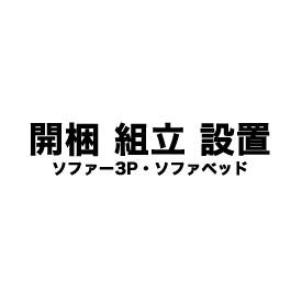 開梱・組立・設置サービス(ソファー3P・ソファベッド)【ソファと一緒にご注文下さい】