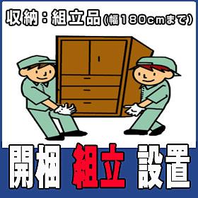 <組立品タイプ>開梱・組立・設置サービス(収納家具・幅180cmまで)【収納家具と一緒にご注文下さい】