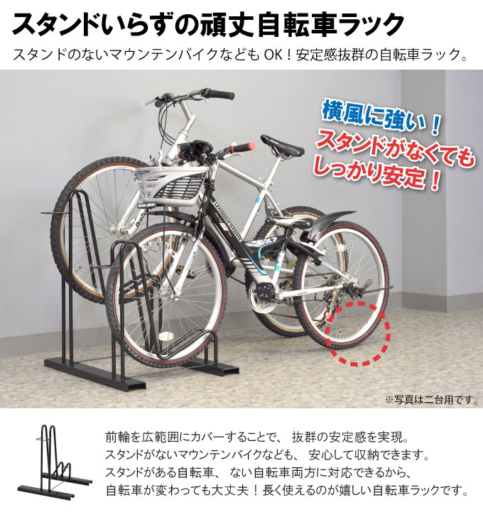 自転車ラック スタンドいらずの頑丈自転車ラック3台用 自転車 スタンド 3台 日本製 自転車置き サイクルスタンド 自転車 ラック サイクルラック 駐輪場 スタンド コンパクト 国産[送料無料][代引不可]