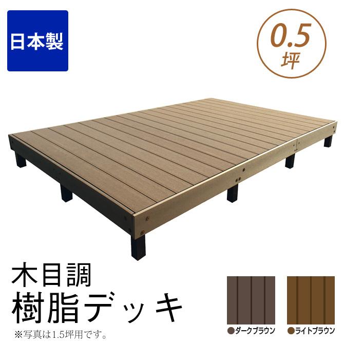 \3%OFFクーポン★20日23:59まで★/ ウッドデッキ 樹脂 0.5坪用 日本製 ウッドデッキ 0.5坪用 木目調を表現した頑丈な樹脂性 木樹脂 ウッドデッキ キット 縁台 雨に強く腐りにくい! 日差しに強く色あせない! 樹脂木 192.5×99.6×31.5cm 木樹脂, クッキングクロッカ:7cd9baa8 --- treatoftheday.com