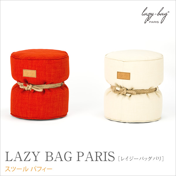スツール 椅子 パフィー LAZY BAG PARIS(レイジーバッグパリ) カバーは取り外してドライクリーニング可 オレンジ ベージュ コンパクト オットマン スツール 椅子 背もたれなし チェア 椅子オットマン チェア おしゃれ イス いす スツール