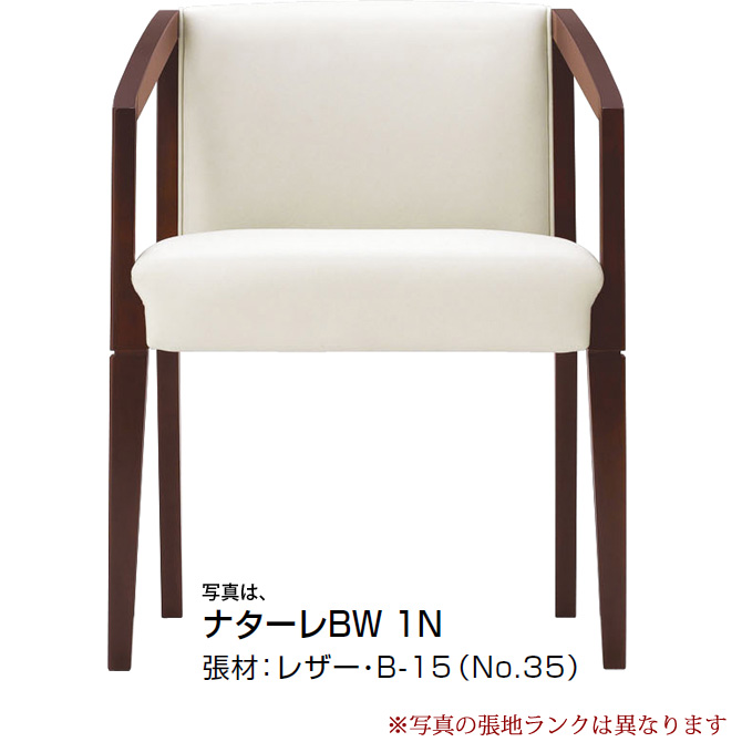 パーソナルチェア クレス CRES パーソナルチェアー ナターレ NATALE BW 木肘 張地B 一人掛けソファ パーソナルソファ 椅子 イス チェアー いす chair 事業者向け 法人用 ホテル用【1台から注文承ります。大量注文の場合は、お見積もりいたします。】[送料無料][代引不可]