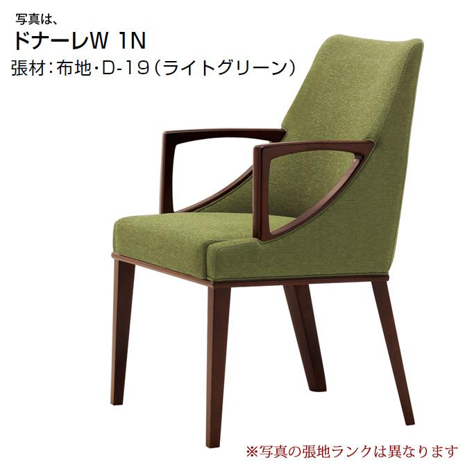 パーソナルチェア クレス CRES パーソナルチェアー ドナーレ DONARE W 肘付 張地L 椅子 木製 チェア イス チェアー いす chair 事業者向け 法人用 ホテル用【1台から注文承ります。大量注文の場合は、お見積もりいたします。】[送料無料][代引不可]