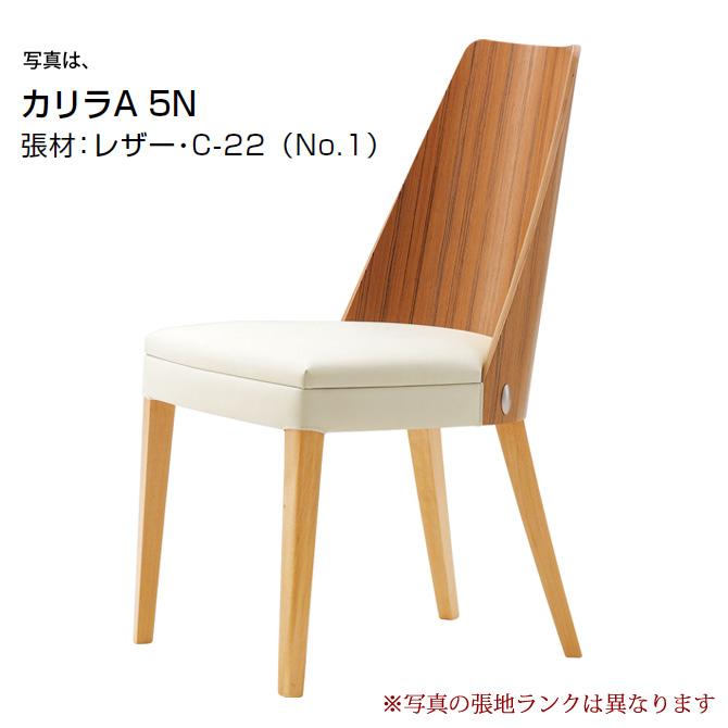 パーソナルチェア クレス CRES パーソナルチェアー カリラ QUALITE A 背ウッドパネル 張地C 椅子 木製 チェア イス チェアー いす chair 事業者向け 法人用 カフェ レストラン【1台から注文承ります。大量注文の場合は、お見積もりいたします。】[送料無料][代引不可]