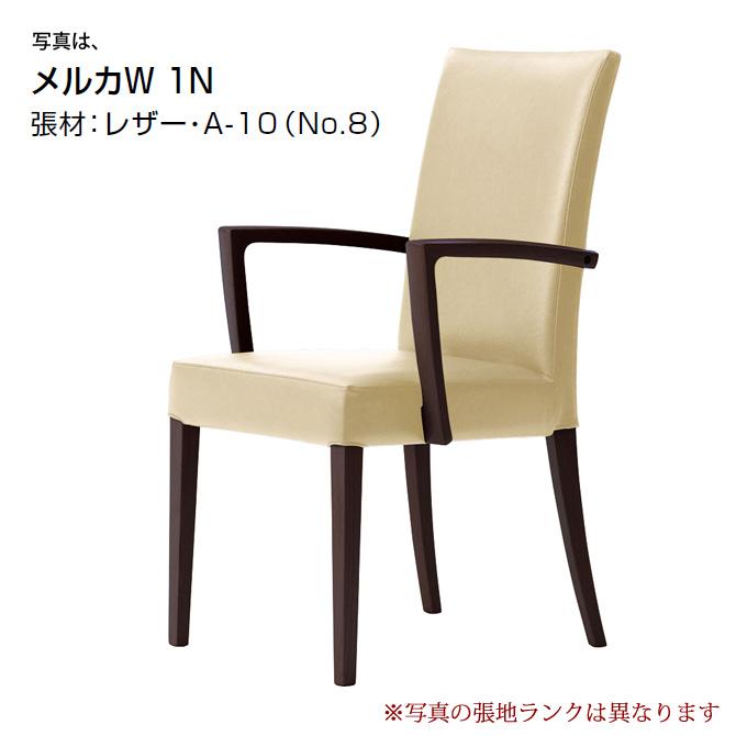 ダイニングチェア クレス CRES ダイニングチェアー メルカ MERCA W 肘付 張地D 食卓椅子 パーソナルチェア イス チェアー いす chair 事業者向け 法人用 ホテル用【1台から注文承ります。大量注文の場合は、お見積もりいたします。】[送料無料][代引不可] 北欧 ナチュラル