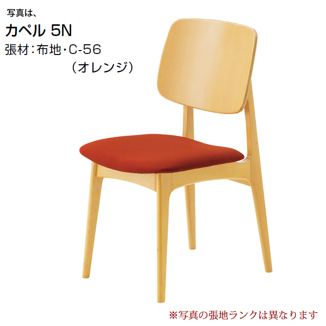 ダイニングチェア クレス CRES ダイニングチェアー カペル CAPELLE 張地C 食卓椅子 パーソナルチェア イス チェアー いす chair 事業者向け 法人用 飲食店【1台から注文承ります。大量注文の場合は、お見積もりいたします。】[送料無料][代引不可] 北欧 ナチュラル
