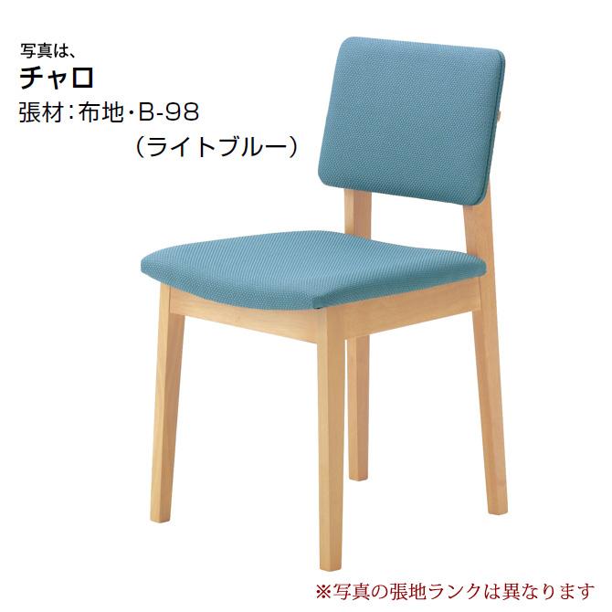 ダイニングチェア クレス CRES ダイニングチェアー チャロ CHARO 張地C 食卓椅子 パーソナルチェア イス チェアー いす chair 事業者向け 法人用 飲食店 カフェ【1台から注文承ります。大量注文の場合は、お見積もりいたします。】[送料無料][代引不可] 北欧 ナチュラル