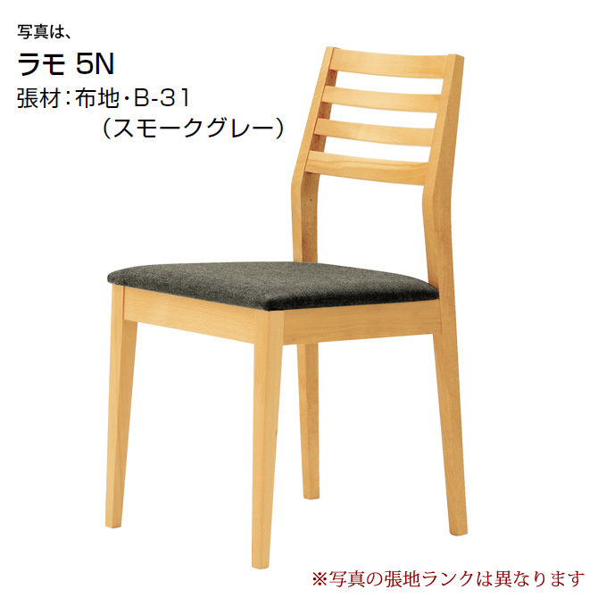 ダイニングチェア クレス CRES ダイニングチェアー ラモ RAMO 張地A 食卓椅子 パーソナルチェア イス チェアー いす chair 事業者向け 法人用 飲食店 カフェ【1台から注文承ります。大量注文の場合は、お見積もりいたします。】[送料無料][代引不可] 北欧 ナチュラル