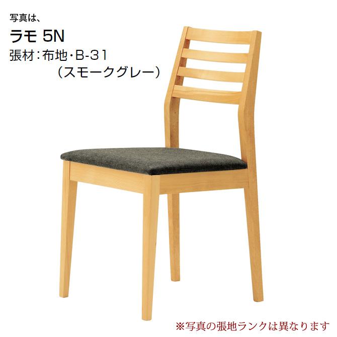 ダイニングチェア クレス CRES ダイニングチェアー ラモ RAMO 張地B 食卓椅子 パーソナルチェア イス チェアー いす chair 事業者向け 法人用 飲食店 カフェ【1台から注文承ります。大量注文の場合は、お見積もりいたします。】[送料無料][代引不可] 北欧 ナチュラル
