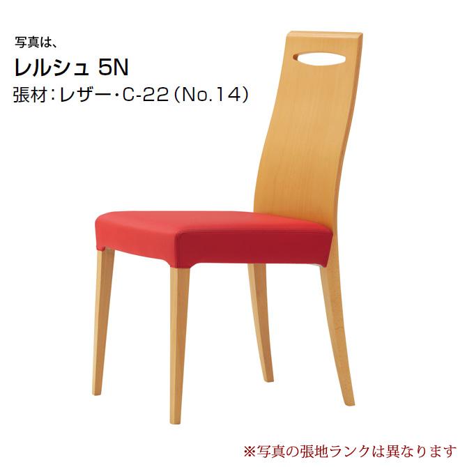 ダイニングチェア クレス CRES ダイニングチェアー レルシュ LERCH 張地C 食卓椅子 パーソナルチェア イス チェアー いす chair 事業者向け 法人用 飲食店 カフェ【1台から注文承ります。大量注文の場合は、お見積もりいたします。】[送料無料][代引不可] 北欧 ナチュラル