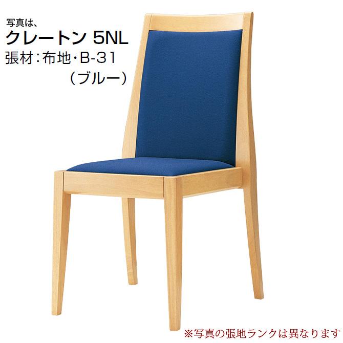 ダイニングチェア クレス CRES ダイニングチェアー クレートン CLAYTON 張地L 木製 椅子 チェア イス パーソナルチェアー いす chair 事業者向け 法人用 オフィス用 ラウンジ用【1台から注文承ります。大量注文の場合は、お見積もりいたします。】[送料無料][代引不可]