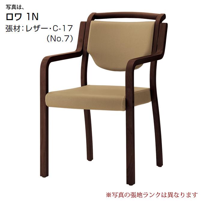 スタッキングチェア クレス CRES スタッキングチェアー ロワ ROWA 張地C 椅子 ダイニングチェアー イス いす 事業者向け 法人用 スタック可能 高耐久性 介護施設用 ラウンジ用【1台から注文承ります。大量注文の場合は、お見積もりいたします。】[送料無料][代引不可]