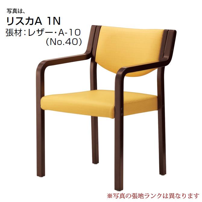 スタッキングチェア クレス CRES 木製 リスカ LISCA A ワイド 張地A パーソナルチェア 椅子 イス チェアー いす chair 事業者向け 法人用 スタック可能 高耐久性 ラウンジ用【1台から注文承ります。大量注文の場合は、お見積もりいたします。】[送料無料][代引不可]
