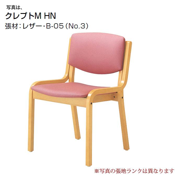 スタッキングチェア クレス CRES 木製 クレプト CREPTO M 肘無 張地B 椅子 ダイニングチェア イス パーソナルチェアー chair 事業者向け 法人用 スタック可能 高耐久性 介護施設用【1台から注文承ります。大量注文の場合は、お見積もりいたします。】[送料無料][代引不可]