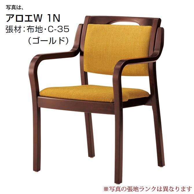 ダイニングチェア クレス CRES ダイニングチェアー アロエ ALOE W 肘付 張地C 木製 食卓椅子 チェア イス チェアー いす chair 事業者向け 法人用 スタック可能 高耐久性 介護施設用【1台から注文承ります。大量注文の場合は、お見積もりいたします。】[送料無料][代引不可]