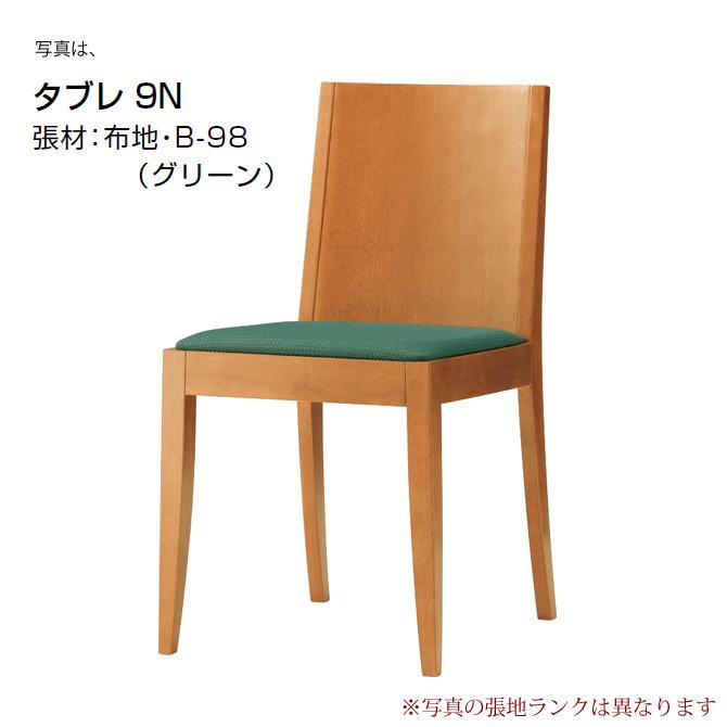 ダイニングチェア クレス CRES ダイニングチェアー タブレ TABOULE 張地L 食卓椅子 パーソナルチェア イス チェアー いす chair 事業者向け 法人用 ホテル用 ラウンジ用【1台から注文承ります。大量注文の場合は、お見積もりいたします。】[送料無料][代引不可]