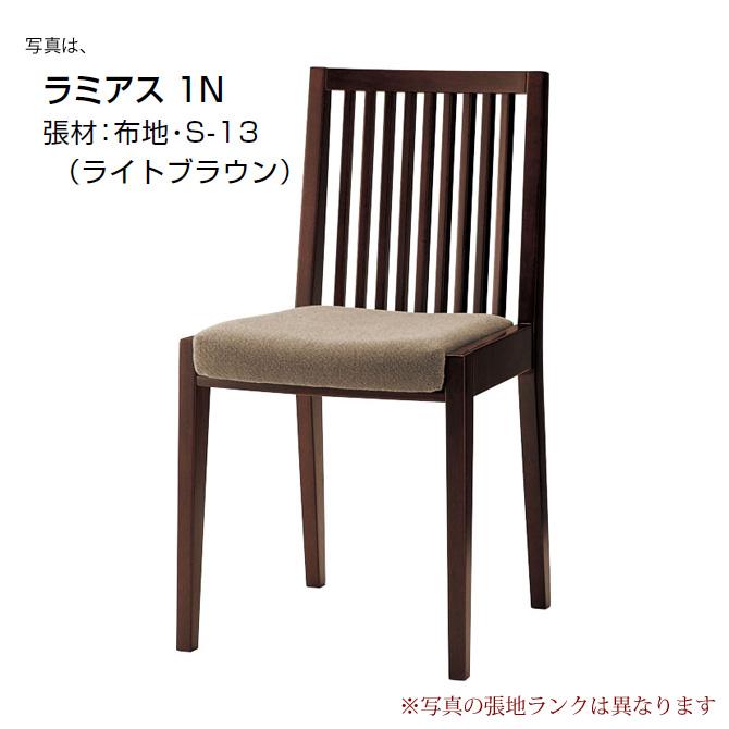 ダイニングチェア クレス CRES ダイニングチェアー ラミアス LAMIAS 張地S 食卓椅子 パーソナルチェア イス チェアー いす chair 事業者向け 法人用 ホテル用 ラウンジ用【1台から注文承ります。大量注文の場合は、お見積もりいたします。】[送料無料][代引不可]