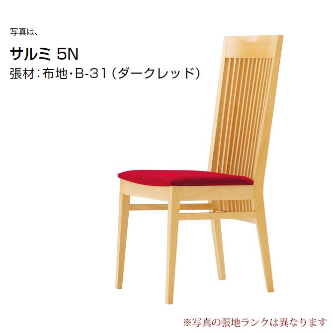 ダイニングチェア クレス CRES ダイニングチェアー サルミ SALMI 張地C 食卓椅子 パーソナルチェア イス チェアー いす chair 事業者向け 法人用 飲食店 カフェ 和【1台から注文承ります。大量注文の場合は、お見積もりいたします。】[送料無料][代引不可] 北欧 ナチュラル