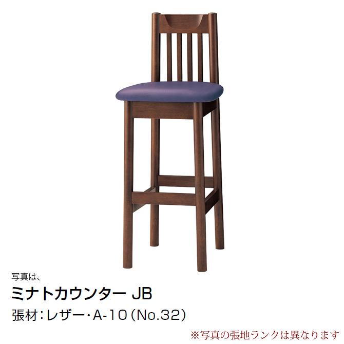 カウンターチェア クレス CRES バーチェアー ミナト MINATO カウンター 張地B 椅子 バーチェア イス カウンターチェアー いす chair 事業者向け 法人用 飲食店 カフェ 和【1台から注文承ります。大量注文の場合は、お見積もりいたします。】[送料無料][代引不可]