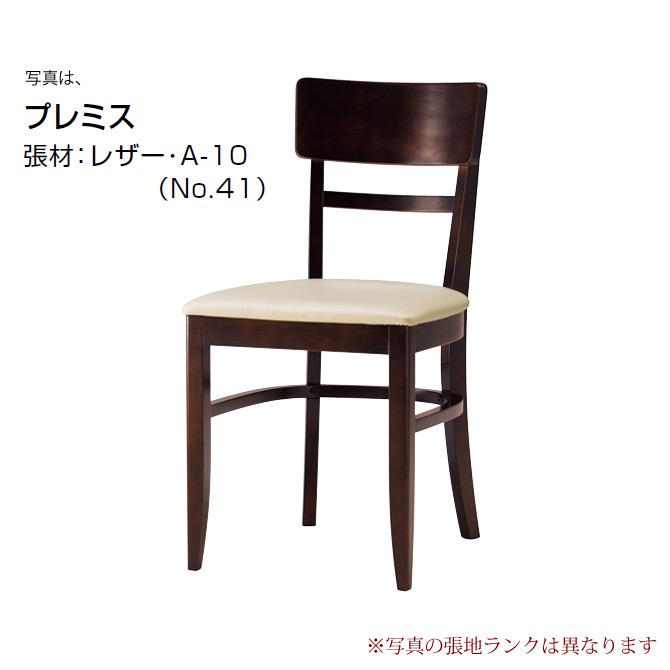 ダイニングチェア クレス CRES ダイニングチェアー プレミス PREMISSE 張地D 食卓椅子 パーソナルチェア イス チェアー いす chair 事業者向け 法人用 ホテル用 オシャレ【1台から注文承ります。大量注文の場合は、お見積もりいたします。】[送料無料][代引不可]