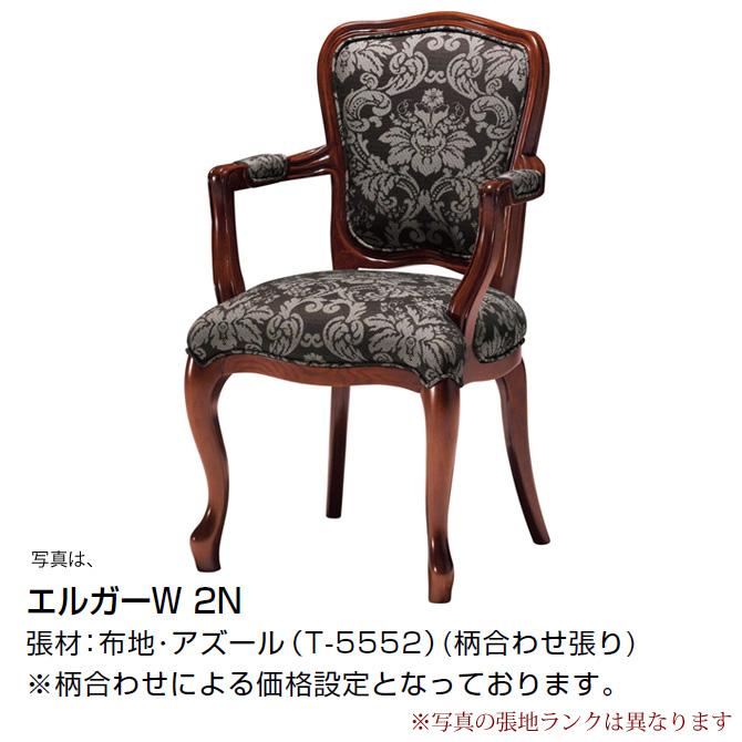 パーソナルチェア クレス CRES パーソナルチェアー エルガー ELGAR W 肘付 張地D パーソナルソファ 椅子 チェア イス チェアー いす chair 事業者向け 法人用 おしゃれ【1台から注文承ります。大量注文の場合は、お見積もりいたします。】[送料無料][代引不可]