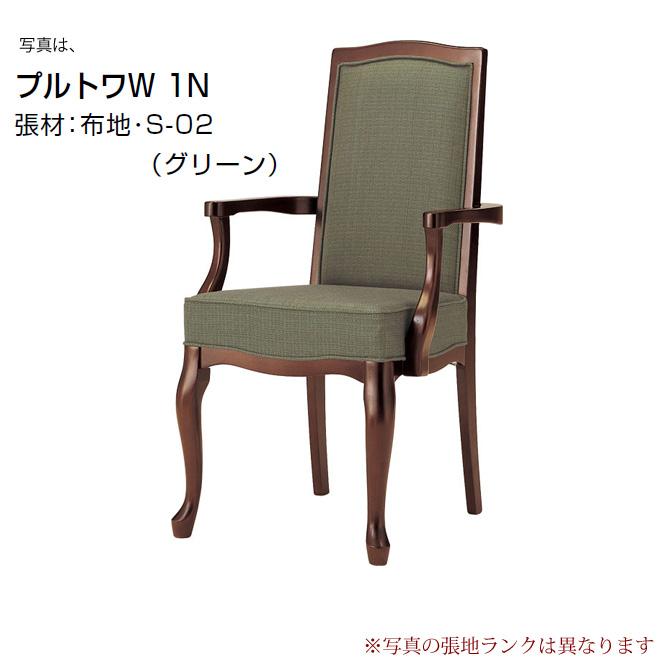 ダイニングチェア クレス CRES ダイニングチェアー プルトワ PULTOER W 肘付 張地C 食卓椅子 パーソナルチェア イス チェアー いす chair 事業者向け 法人用【1台から注文承ります。大量注文の場合は、お見積もりいたします。】[送料無料][代引不可] 北欧 ナチュラル