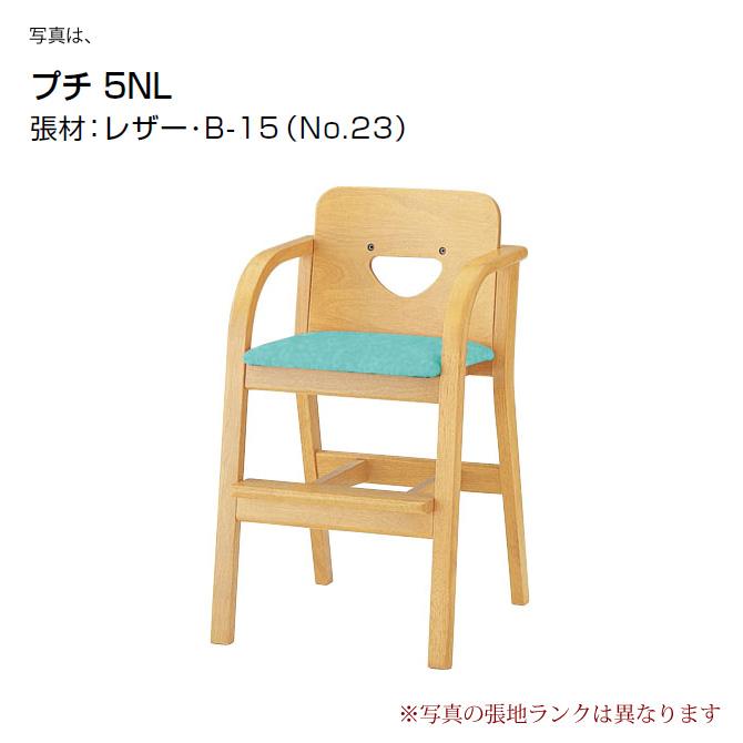 ダイニングチェア キッズ用 クレス CRES キッズチェア プチ PETIT 張地L 木製ダイニングチェア キッズチェア 椅子 イス チェアー いす chair 事業者向け 法人用 子供用 キッズ【1台から注文承ります。大量注文の場合は、お見積もりいたします。】[送料無料][代引不可]