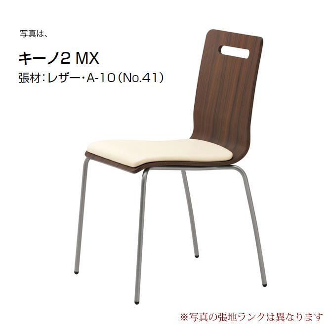 ダイニングチェア クレス CRES ダイニングチェアー キーノ KINO 木目(MN・MD・MX) 張座 張地D 食卓椅子 パーソナルチェアー イス いす 事業者向け 法人用 ラウンジ用 スタック【1台から注文承ります。大量注文の場合は、お見積もりいたします。】[送料無料][代引不可]