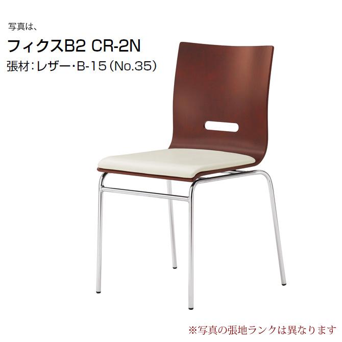ダイニングチェア クレス CRES ダイニングチェアー フィクス FIXE 張座 張地S 食卓椅子 パーソナルチェア イス チェアー いす chair 事業者向け 法人用 ラウンジ用 スタック可能【1台から注文承ります。大量注文の場合は、お見積もりいたします。】[送料無料][代引不可]